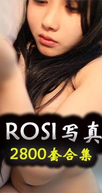 ROSI写真第1期至2800期写真素材合集[99687P/73.1G]
