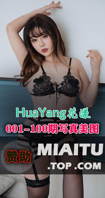 HuaYang花漾第001至100期写真合集[100套][4465P][12G]