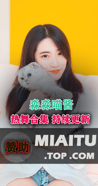 斗鱼热舞女主播@淼淼喵酱 热舞合集及日常美图打包[43V/388P][5.85G]