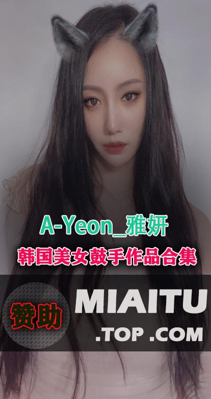 韩国妹子 雅妍(A-YEON)作品素材资源打包分享[48V/5.2G]