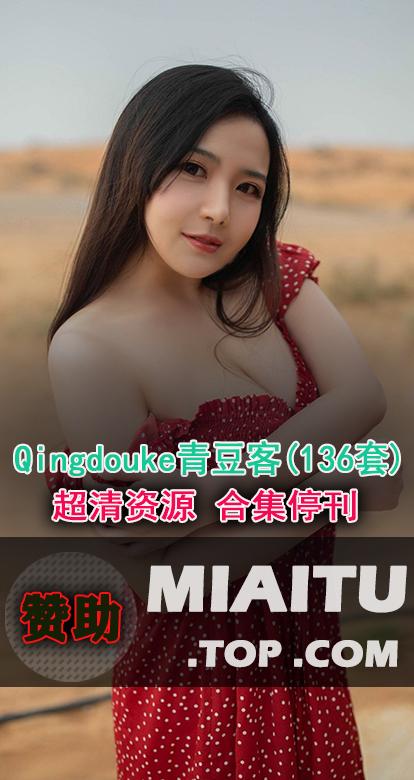 [超清写真] Qingdouke青豆客写真系列 136套作品打包[7130P/1.97G]