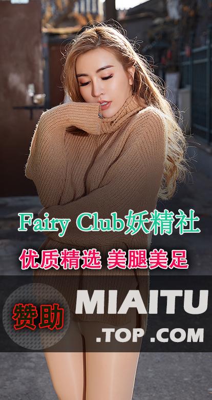 [丝模写真]Fairy Club妖精社写真作品合集[28套] [1025P/5.21G]