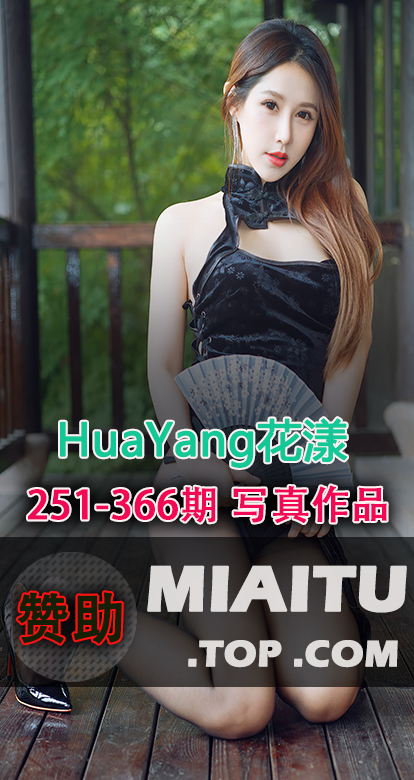 HuaYang花漾合集第251至366期写真作品合集[116套][6670P/66G]