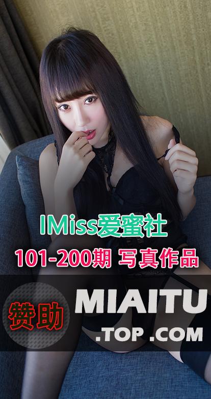 IMiss爱蜜社合集第101至200期写真美图素材打包[100套][5078P] [17.7G]