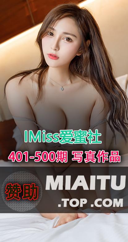 IMiss爱蜜社合集第401至500期写真美图素材打包[100套][4590P] [25.2G]