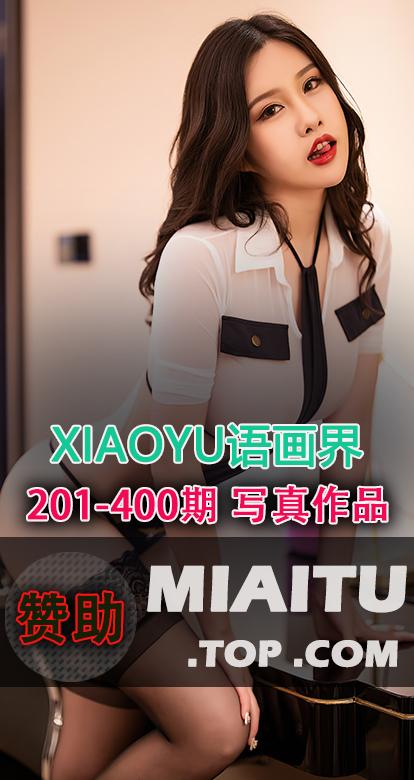 XIAOYU语画界合集第201至400期写真美图素材打包[16617P] [92.2G]