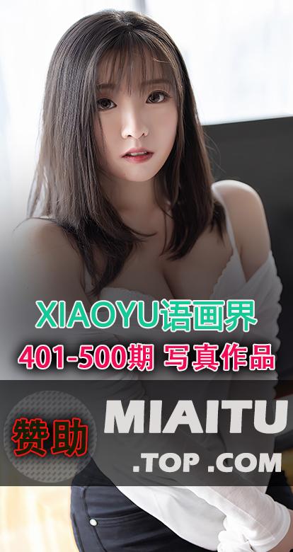 XIAOYU语画界合集第401至500期写真美图素材打包[7398P] [63.2G]