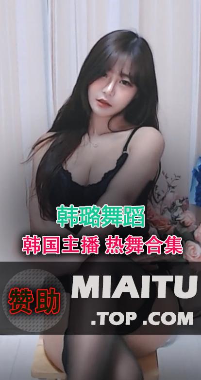 Afreecatv韩国热舞主播韩璐舞蹈合集打包[129V/27.9G]