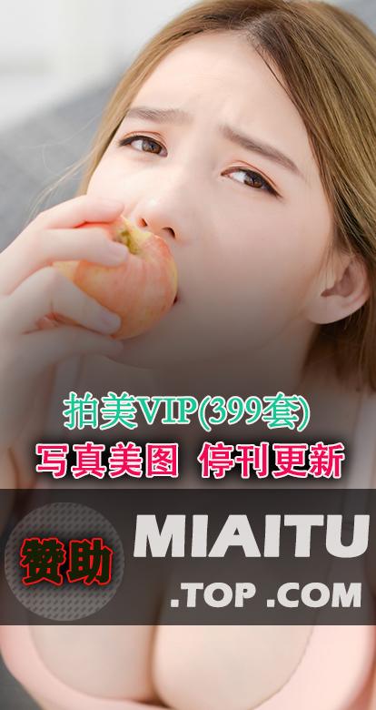 [超清写真] 拍美VIP 399套写真作品分享[3985P/900M]