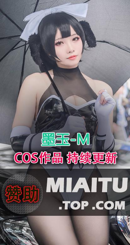 [Cosplay]墨玉-M COS作品美图素材合集[19套][224P/1G]
