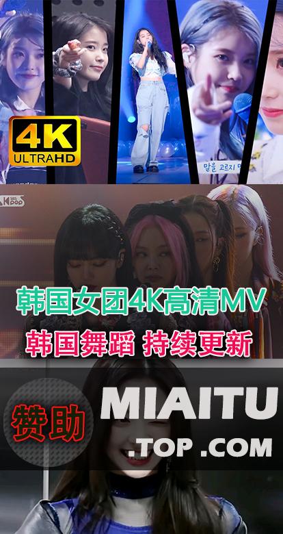 韩国女团4K高清MV 432部合集打包分享[132G]