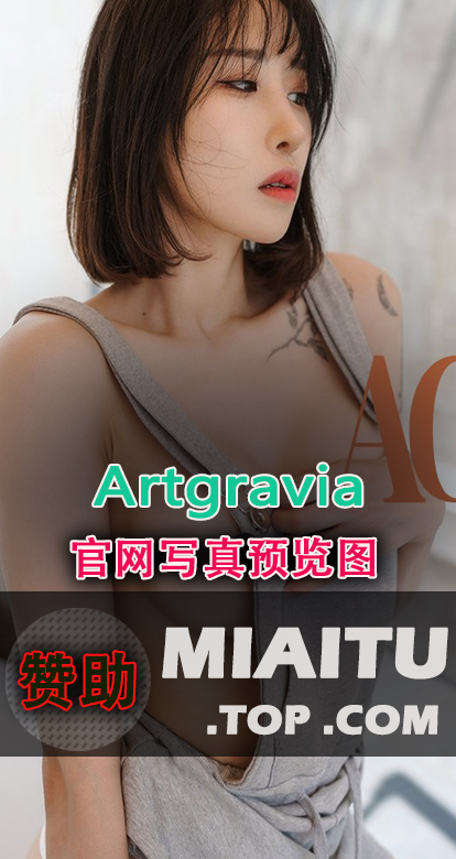 Artgravia写真系列官网预览图打包[10.16][894P/760M]