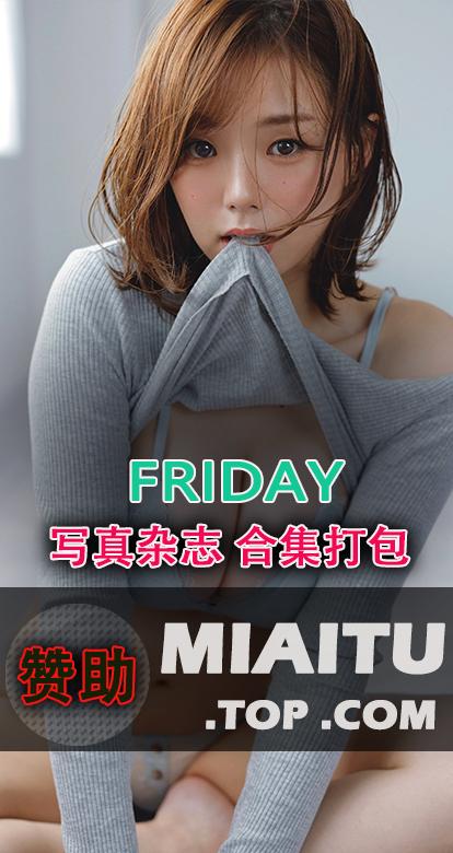 日本写真杂志「FRIDAY」星期五合集资源打包[53套][2268P/3.45G]