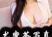 YouMi尤蜜荟合集第501至600期写真作品打包[100套][6314P][57.6G]-觅爱图