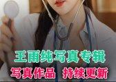 [YOUMI尤蜜荟] 2020.08.21 VOL.512 王雨纯 [43P/417MB]-觅爱图