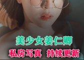 韩国性感写真私房妹子 姜仁卿 美图欣赏-觅爱图