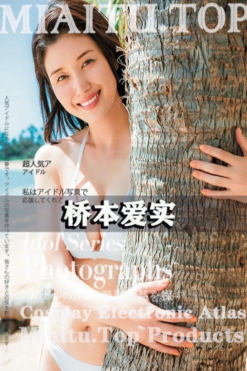 日本女星写真 桥本爱实 写真杂志作品合集[10套][1549P][5.8G]