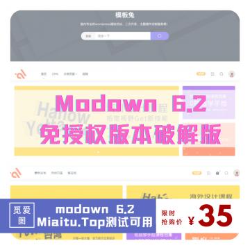 Wrodpress Modown6.2(赠送Modown4.3)主题带插件Erphpdown11.7等演示数据 测试可用!