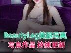 BeautyLeg美腿写真合集美图素材打包分享[2094套][445G]