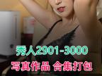秀人网合集第2901至3000期写真作品合集[99套][6016P/56.7G]