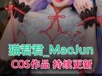 [Cosplay]猫君君_MaoJun COS作品美图素材合集[16套][619P/8.07G]
