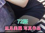 丝足美腿 72斯图集 美图素材合集打包[21套][907P/1.8G]